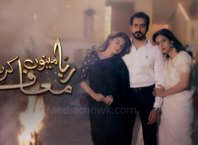 Rabba mainu maaf kareen Hum tv Drama Cast Story